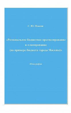 Сергей Попков - Региональное бюджетное прогнозирование и планирование (на примере бюджета города Москвы)