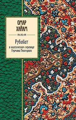 Омар Хайям - Рубайат в классическом переводе Германа Плисецкого