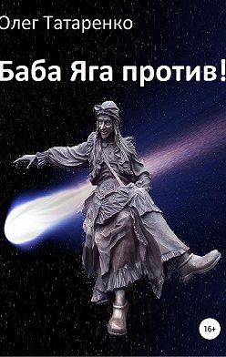 Олег Татаренко - Баба Яга против!
