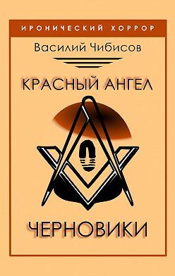 Василий Чибисов - Красный ангел. Черновики