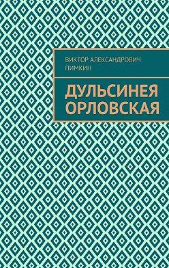 Виктор Пимкин - Дульсинея Орловская