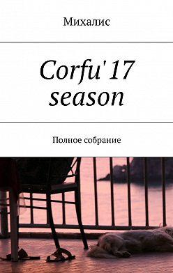 Михалис - Corfu'17 season. Полное собрание