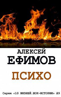 Алексей Ефимов - Психо