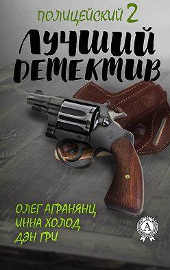 Олег Агранянц - Лучший полицейский детектив – 2