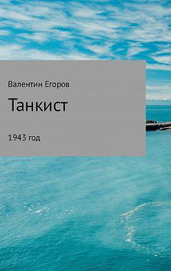 Валентин Егоров - Танкист