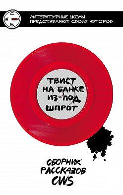 Андрей Евдокимов - Твист на банке из-под шпрот. Сборник рассказов CWS