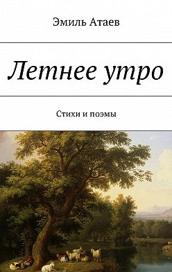 Эмиль Атаев - Летнееутро. Стихи ипоэмы