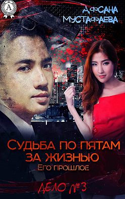 Афсана Мустафаева - Судьба по пятам за жизнью. Его прошлое