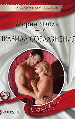 Морин Чайлд - Правила соблазнения