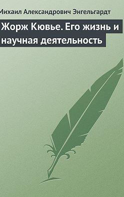 Михаил Энгельгардт - Жорж Кювье. Его жизнь и научная деятельность