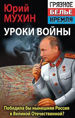 Юрий Мухин - Победила бы современная Россия в Великой Отечественной войне?
