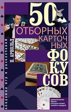 Питер Арнольд - 50 отборных карточных фокусов