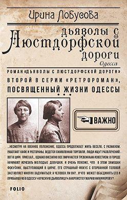 Ирина Лобусова - Дьяволы с Люстдорфской дороги
