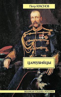 Петр Краснов - Цареубийцы