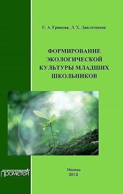 Елизавета Гринева - Формирование экологической культуры младших школьников