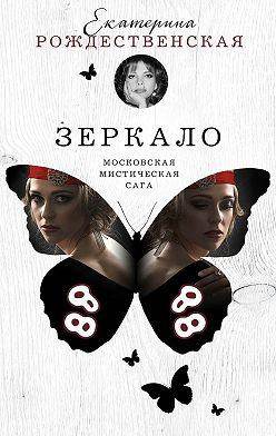 Екатерина Рождественская - Зеркало