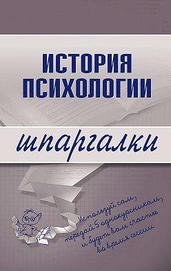 Коллектив авторов - История психологии
