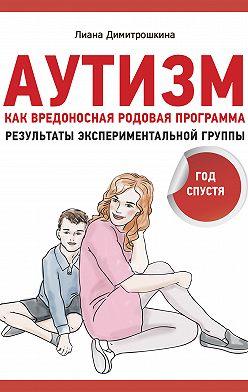 Лиана Димитрошкина - Аутизм как вредоносная родовая программа. Результаты экспериментальной группы: год спустя