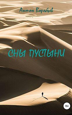 Антон Воробьев - Сны пустыни