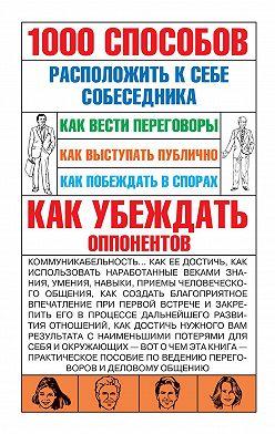 Игорь Кузнецов - 1000 способов расположить к себе собеседника