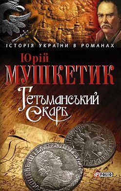 Юрій Мушкетик - Гетьманський скарб
