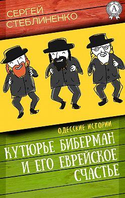 Сергей Стеблиненко - Кутюрье Биберман и его еврейское счастье