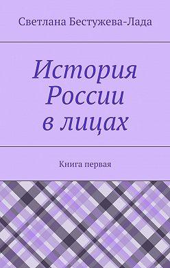 Светлана Бестужева-Лада - История России влицах. Книга первая
