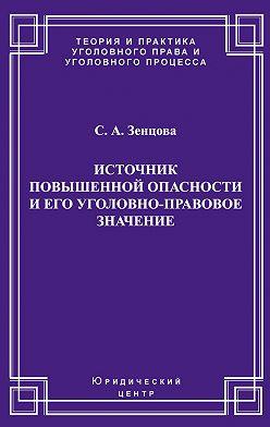 Светлана Зенцова - Источник повышенной опасности и его уголовно-правовое значение