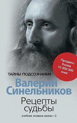 Валерий Синельников - Рецепты судьбы. Учебник хозяина жизни – 2