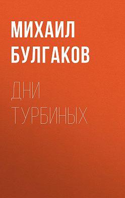 Mikhail Bulgakov - Дни Турбиных
