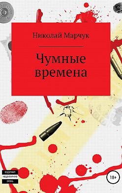 Николай Марчук - Чумные времена