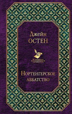 Джейн Остин - Нортенгерское аббатство (сборник)