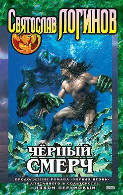 Святослав Логинов - Черный смерч