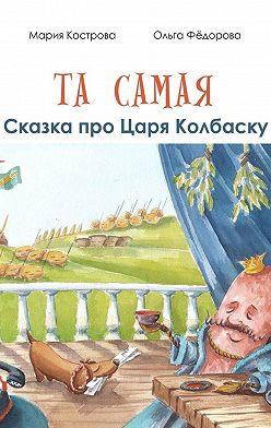 Мария Кострова - Та самая сказка про Царя Колбаску