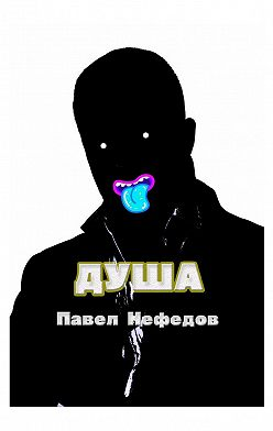 Павел Нефедов - ДУША