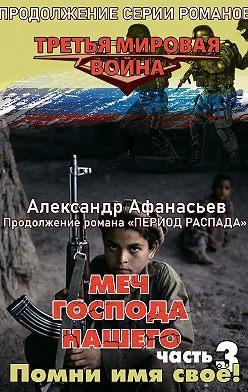 Александр Афанасьев - Меч Господа нашего. Книга 3. Помни имя своё!
