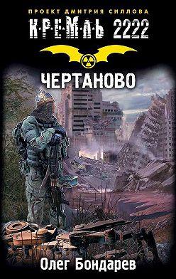 Олег Бондарев - Кремль 2222. Чертаново
