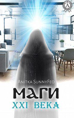 Anitka SunnyFeo - Маги XXI века