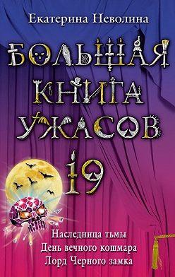 Екатерина Неволина - Большая книга ужасов – 19 (сборник)