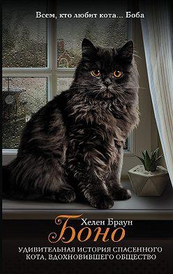 Хелен Браун - Боно. Удивительная история спасенного кота, вдохновившего общество