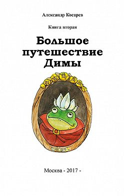 Александр Косарев - Большое путешествие Димы