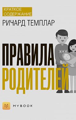 Анна Павлова - Краткое содержание «Правила родителей»