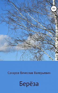 Вячеслав Сахаров - Берёза