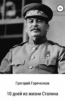 Григорий Горяченков - 10 дней из жизни Сталина