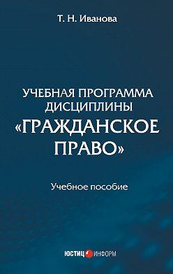 Татьяна Иванова - Учебная программа дисциплины «Гражданское право»