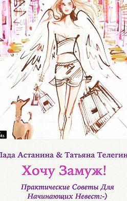 Татьяна Телегина - Хочу замуж!