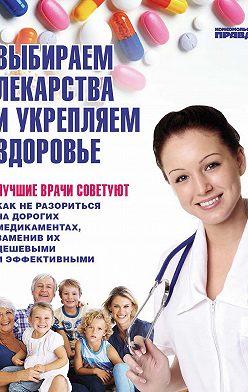 Елена Ионова - Выбираем лекарства и укрепляем здоровье