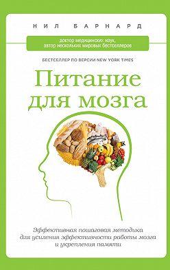 Нил Барнард - Питание для мозга. Эффективная пошаговая методика для усиления эффективности работы мозга и укрепления памяти