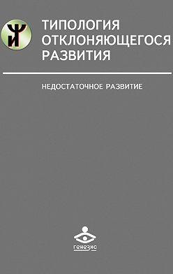 Наталья Семаго - Типология отклоняющегося развития. Недостаточное развитие