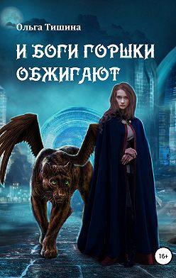 Ольга Тишина - И боги горшки обжигают